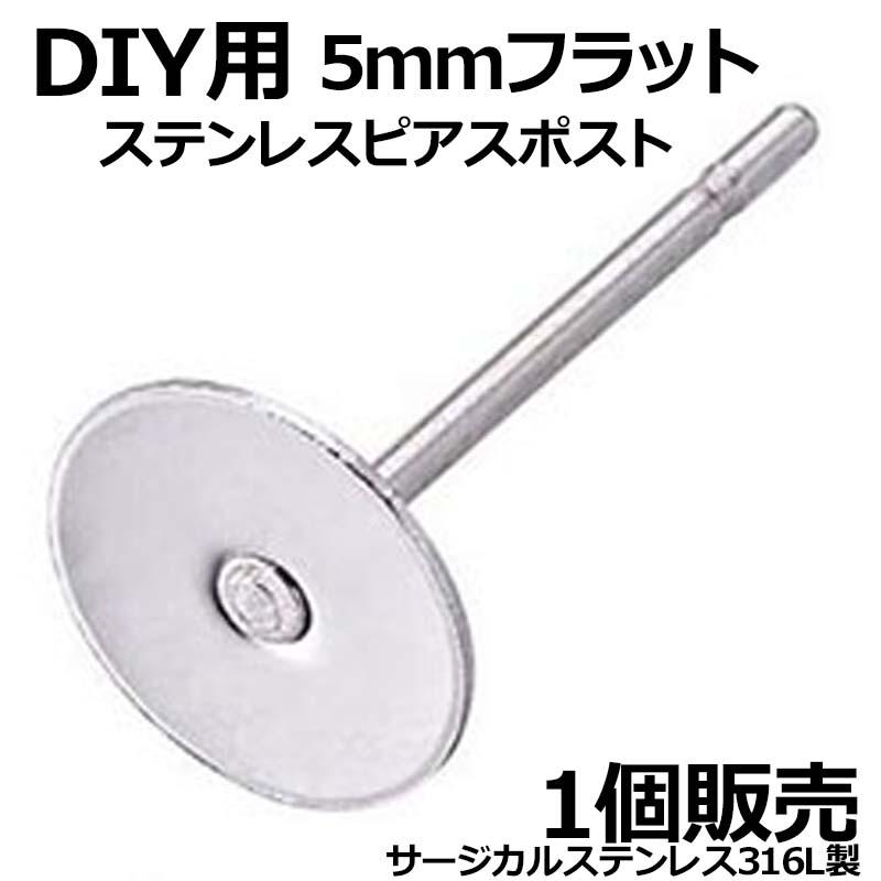 ピアス専門店グリーンピアッシング5mmステンレスDIY用スタッドポスト(フラット)
