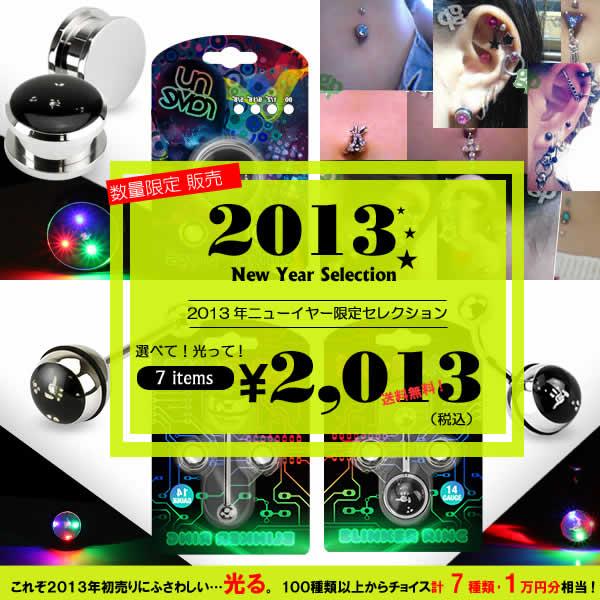 2013年新年福袋販売開始!