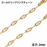 2mmゴールドリップリンク・ステンレスチェーン /10cm単位