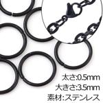ブラックステンレス丸カン(大きさ3.5mm・太さ0.5mm)