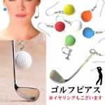 ゴルフ ステンレスピアス / イヤリング