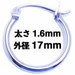 プレーンフープピアス 太さ:1.6mm/外径:17mm
