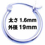 プレーンフープピアス 太さ:1.6mm/外径:19mm