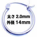 プレーンフープピアス 太さ:2.0mm/外径:14mm