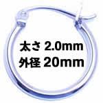 プレーンフープピアス 太さ:2.0mm/外径:20mm