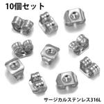 ピアス サージカルステンレスキャッチ(留具)/10個セット