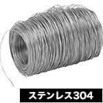 SUS304 ステンレスワイヤー 量り売り/1cm単位