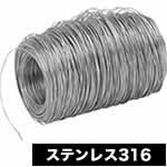 SUS316 ステンレスワイヤー 量り売り/1cm単位