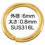 ゴールド サージカルステンレス316L 丸カン 6x0.8mm