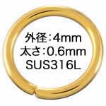 ゴールド サージカルステンレス316L 丸カン 4x0.6mm