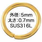 ゴールド サージカルステンレス316L 丸カン /5x0.7mm