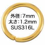 ゴールド サージカルステンレス316L 丸カン 7x1.2mm