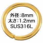 ゴールド サージカルステンレス316L 丸カン 8x1.2mm