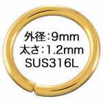 ゴールド サージカルステンレス316L 丸カン 9x1.2mm