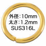 ゴールド サージカルステンレス316L 丸カン 10x1.2mm